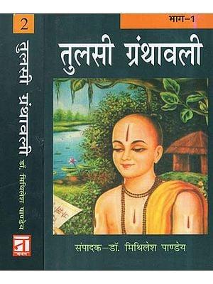 तुलसी ग्रंथावली - The Complete Works of Tulsi (Set of 2 Volumes)