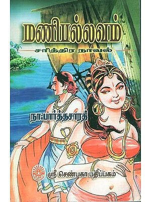 Manipallavam (A Novel in Tamil)