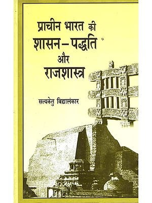 प्राचीन भारत की शासन-पद्धति और राजशास्त्र - Political and Administrative Institutions of Ancient India
