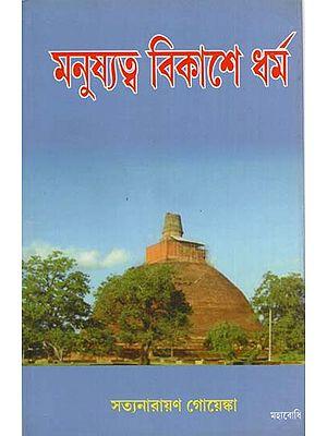 Manusyatva Vikase Dharma (Bengali)