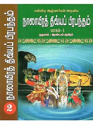 Nalayira Divya Prabandam in Tamil (Set of 2 Volumes)