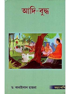 Adi- Buddha (Bengali)