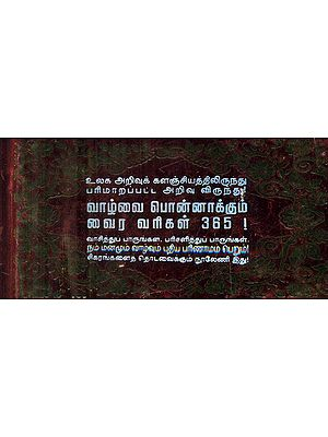 The Golden Sayings For Better Life (Tamil)