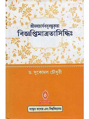 Vijnaptimatratasiddi (Bengali)