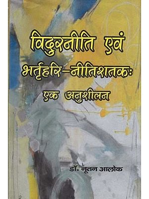 विदुरनीति एवं भर्तृहरि-नीतिशतक: एक अनुशीलन - A Comparative Study of Bhartrhri- Niti Shatak and Vidur Niti