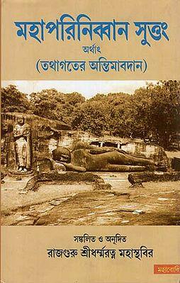 Mahaparinibbana Suttang (Bengali)
