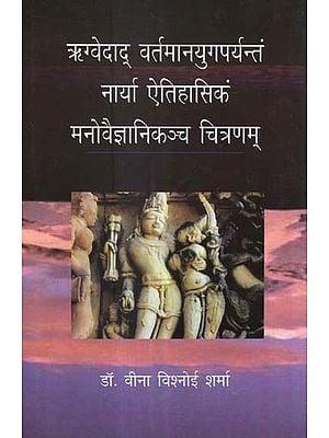 ऋग्वेदाद् वर्तमानयुगपर्यन्तं नार्या ऐतिहासिकं मनोवैज्ञानिकञ्च चित्रणम् - An Illustration of Present and Historical Psychology in Rigveda