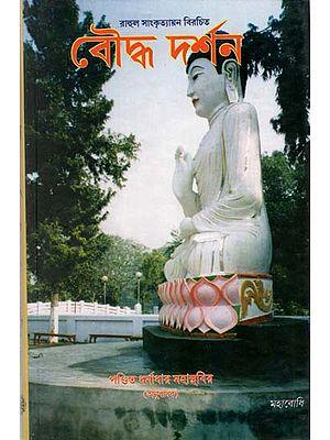 Bauddha Darsan (Bengali)
