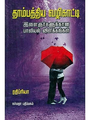 A Book For Happy Married Life (Tamil)