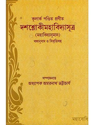 Dasaslokimahavidyasutra of Kularka Pandita (Bengali)