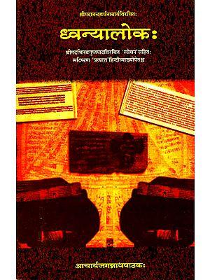 ध्वन्यालोक: Dhvanya Loka