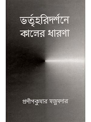 Bhartrharidarsane Kaler Dharana (Bengali)