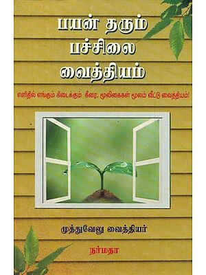 A Siddha Medical Book of Simple Herbs Roots (Tamil)