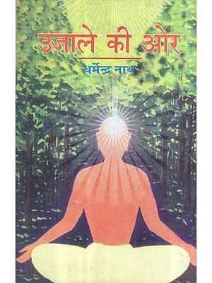 उजाले की और - Behavioral Explanation of Vedanta Philosophy