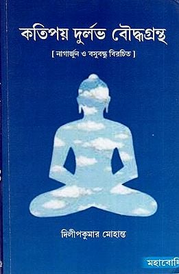 Katipay Durlabh Bouddha Grantha (Bengali)
