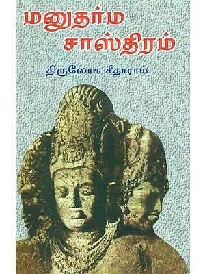 Manu's Script on Dharma (Tamil)
