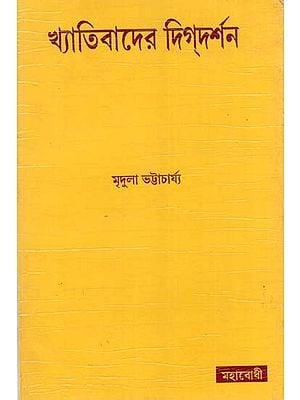 Khyatriveder Digdarshan (Bengali)