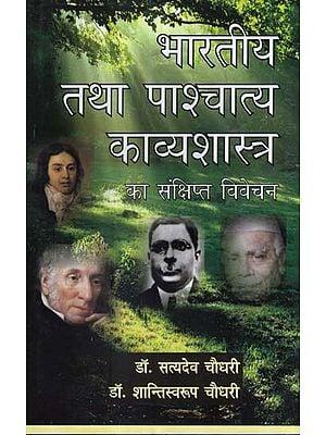 भारतीय तथा पाश्चात्य काव्यशास्त्र का संक्षिप्त विवेचन - A Brief Discussion on Indian and Western Poetry