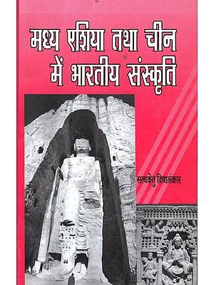 मध्य एशिया तथा चीन में भारतीय संस्कृति - Indian Culture in Central Asia and China