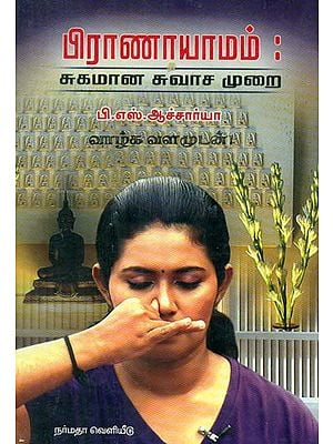 A Guide to the Yogic Breathing For Healthy Life (Tamil)