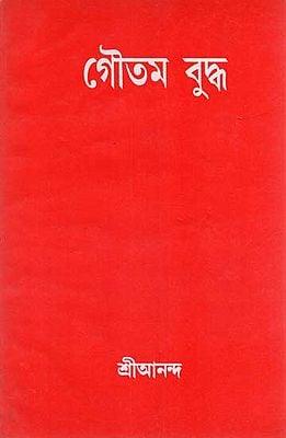 Gautama Buddha (Bengali)