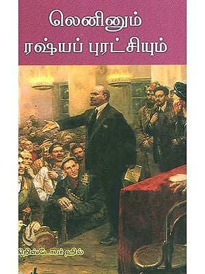 Lenin and Russian Revolution (Tamil)