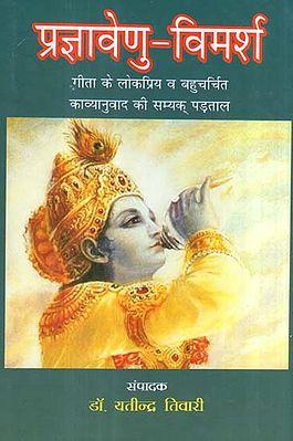 प्रज्ञावेणु-विमर्श - Prjnavenu Vimarsh