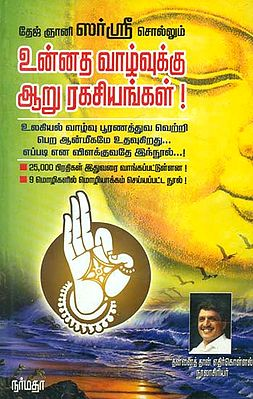The Six Secrets For a Noble Life- A Complete Guide for Human Salvation (Tamil)