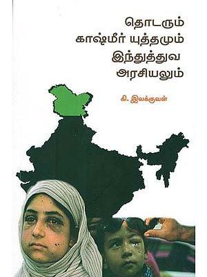 Continuing Kashmir Warfare and Hindutva Politics (Tamil)