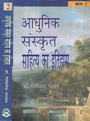 आधुनिक संस्कृत साहित्य का इतिहास - The History of Modern Sanskrit Literature (Set of 2 Volumes)
