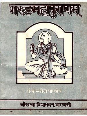 गरुडमहापुराणम्: Garuda Mahapuranam