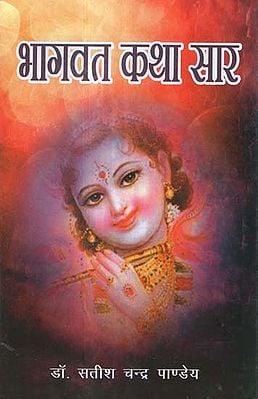 भागवत कथा सार - Bhagwat Katha Saar