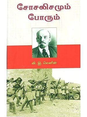 Socialism and Its War (Tamil)