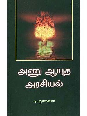 Nuclear Politics (Tamil)