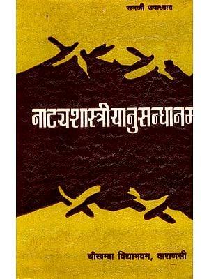 नाट्यशास्त्रीयानुसन्धानम्: Study of Natya Shastra (An Old Book)