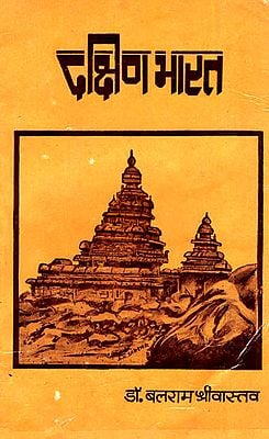 दक्षिण भारत: Political and Geographical History of South India