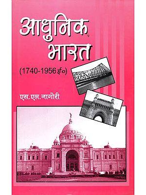 आधुनिक भारत (1740 - 1956 ई) - Modern India (1740-1956 AD)
