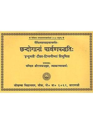 छन्दोगानां पार्वणपद्धति: - Chhandoganam Parvan Paddhati
