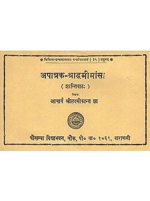 अपात्रक-श्राद्वमीमांसा (शान्तिपाठ:) - Apatrak Shraddha Mimamsa (An Old Book)