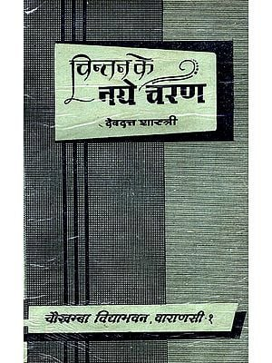 चिन्तन के नये चरण: Thoughts on Aspects of Language, Psychology, History, Puranas and Dance (An Old and Rare Book)