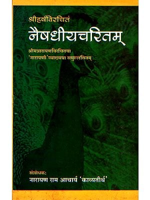 नैषधीयचरितम्: Naishdhiya Charitam