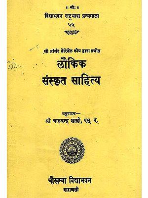 लौकिक संस्कृत साहित्य -  Cosmic Sanskrit Literature