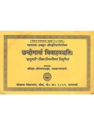 छन्दोगानां विवाहपद्धति: - Chhando Gaanam Vivah Paddhati