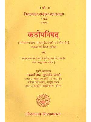 कठोपनिषद् - Kathopanishad