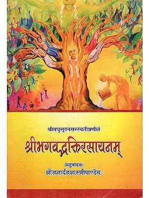 श्रीभगवद्भक्तिरसायनम्- Shree Bhagavad Bhakti Rasayanam