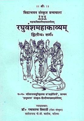 रघुवंशमहाकव्यम् - Raghuvansh Mahakavyam