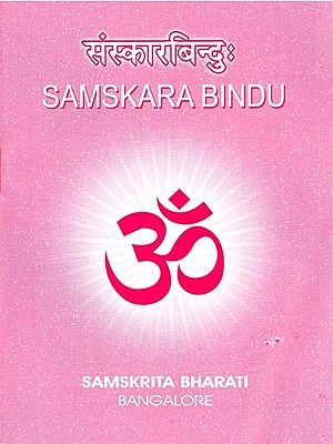संस्कारबिन्दुः - Samskara Bindu (A Collection of Some Familiar Sentences and Hymns with English Meaning)