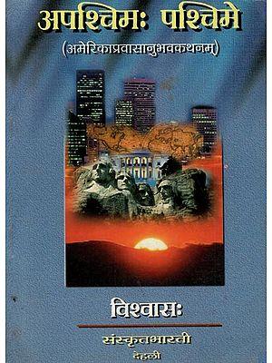 अपश्चिमः पश्चिमे - Apaschima Paschime (A Travelogue)