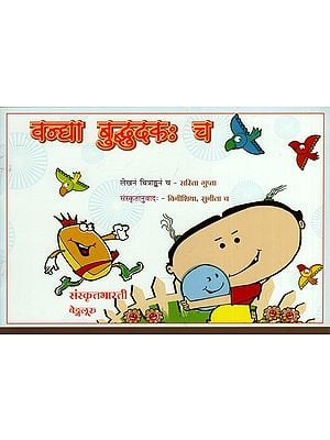वन्द्या बुब्दुदकः च - A Pictorial Story Book for Children