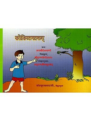 कोकिलगानम् - Kokila Ganam (A Pictorial Story Book for Children)